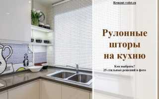 Шторы на кухню рулонные