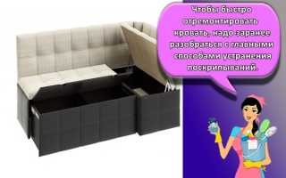 Как починить скрипящий диван?