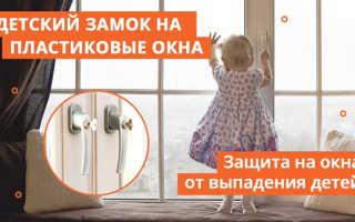 Защита от выпадения детей на пластиковые окна
