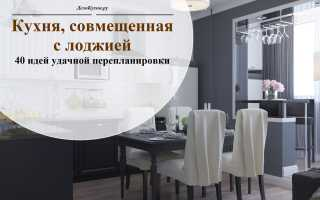 Как оформить выход на балкон с кухни?