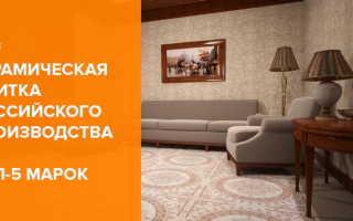 Керамическая плитка российского производства рейтинг производителей