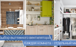 Как выбрать вытяжной вентилятор для кухни?