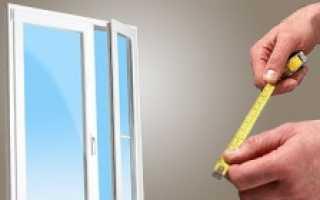 Как правильно измерить окно для установки пвх